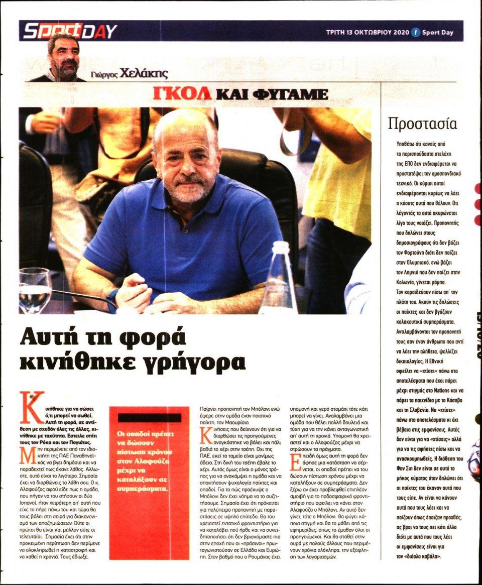 Οπισθόφυλλο Εφημερίδας - Sportday - 2020-10-13