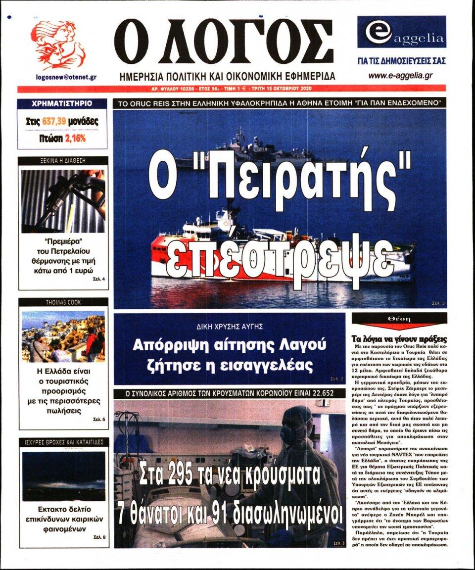 Πρωτοσέλιδο Εφημερίδας - Λόγος - 2020-10-13