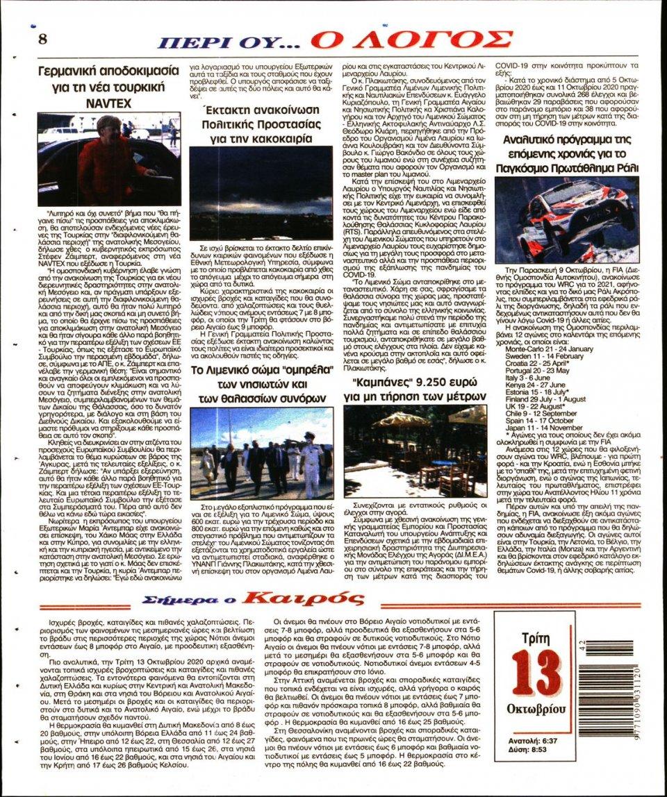 Οπισθόφυλλο Εφημερίδας - Λόγος - 2020-10-13