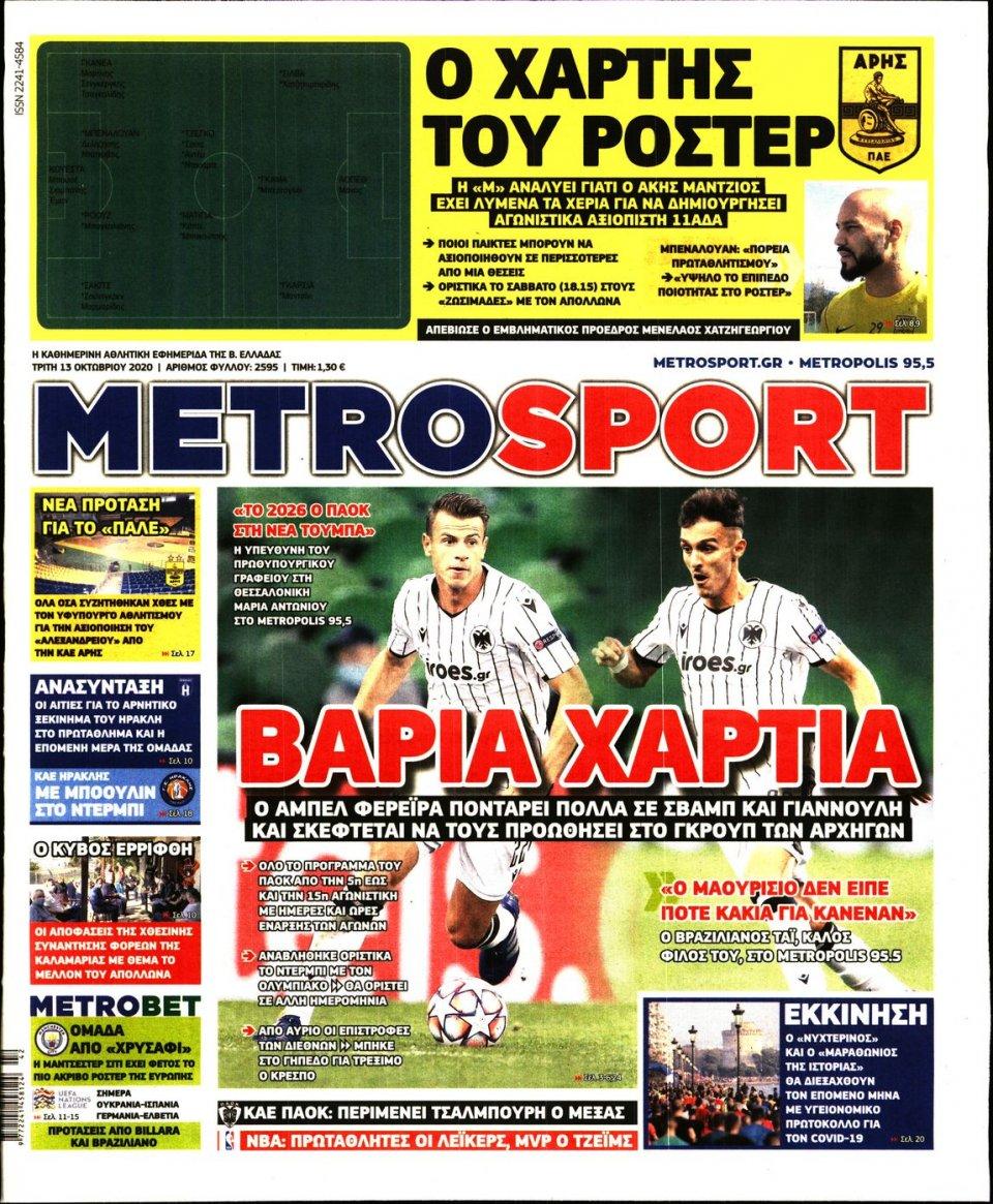 Πρωτοσέλιδο Εφημερίδας - METROSPORT - 2020-10-13
