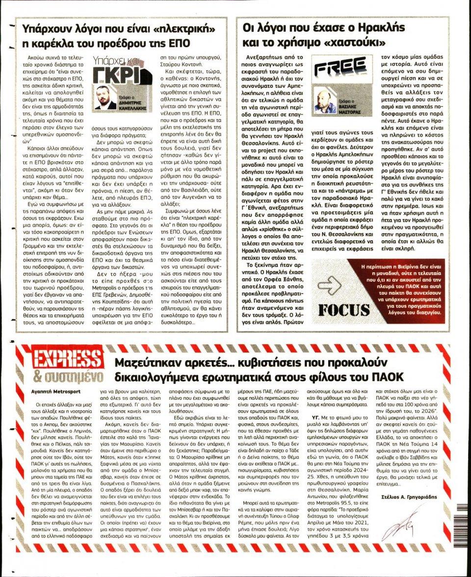 Οπισθόφυλλο Εφημερίδας - METROSPORT - 2020-10-13