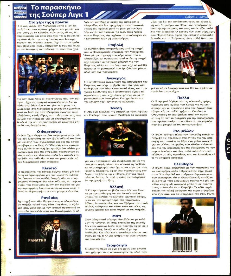 Οπισθόφυλλο Εφημερίδας - Προγνωσπόρ - 2020-10-13