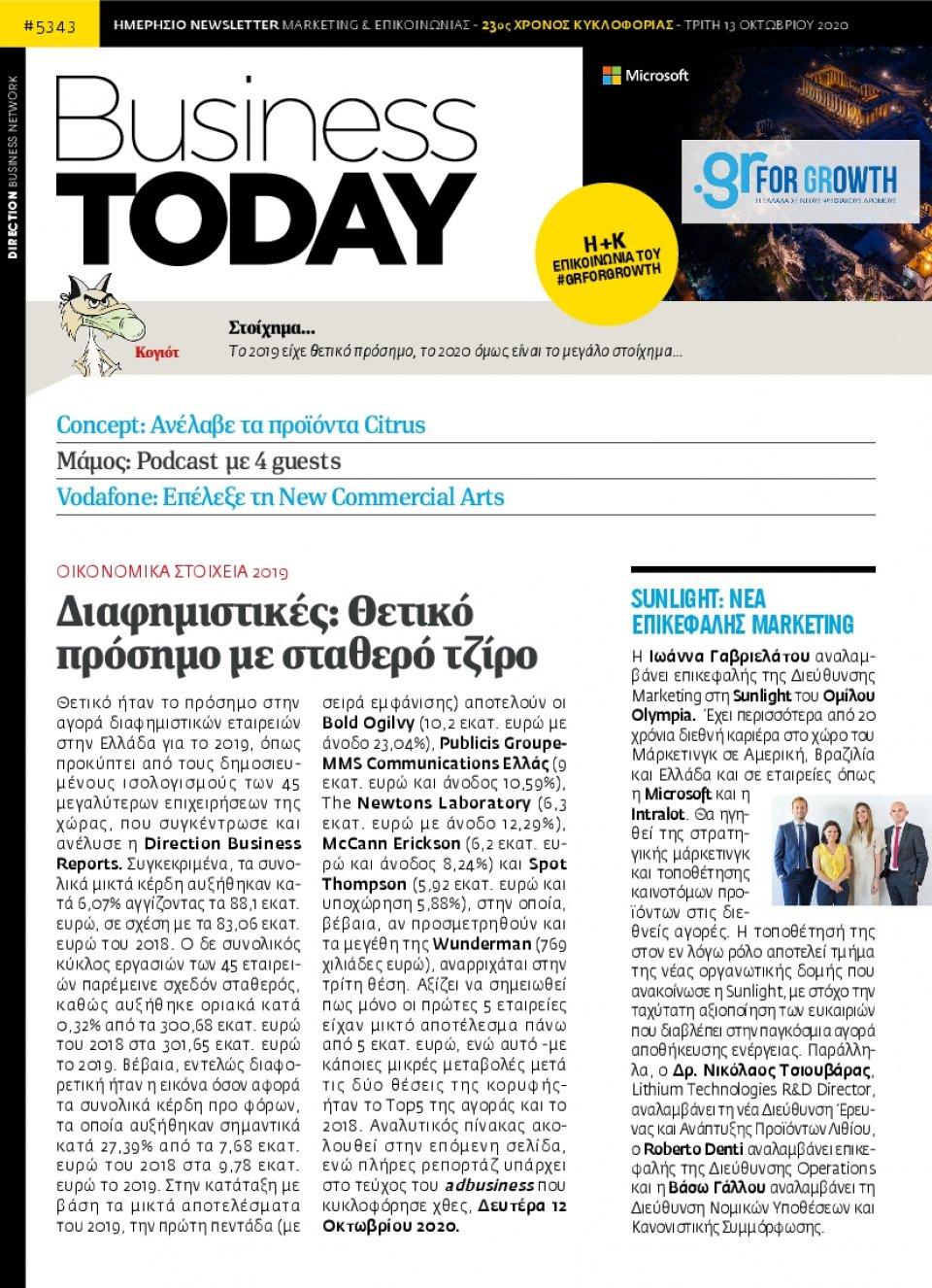 Πρωτοσέλιδο Εφημερίδας - BUSINESS TODAY - 2020-10-13