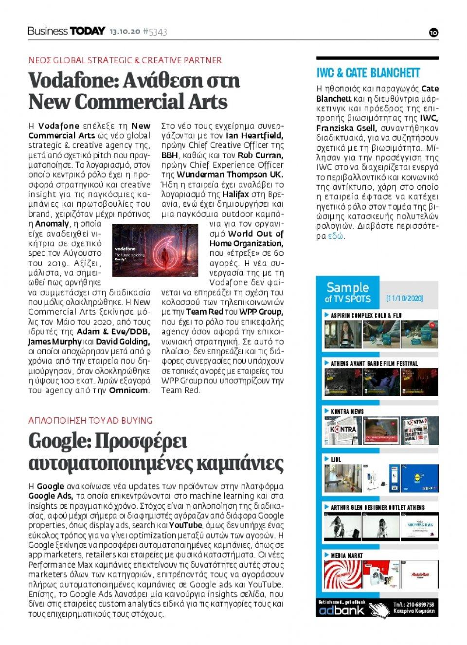 Οπισθόφυλλο Εφημερίδας - BUSINESS TODAY - 2020-10-13