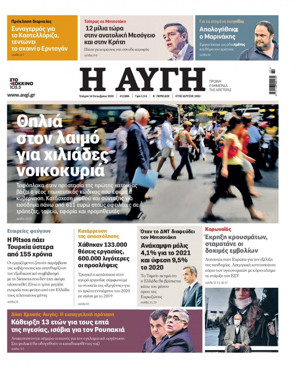 Πρωτοσέλιδο Εφημερίδας - Αυγή - 2020-10-14