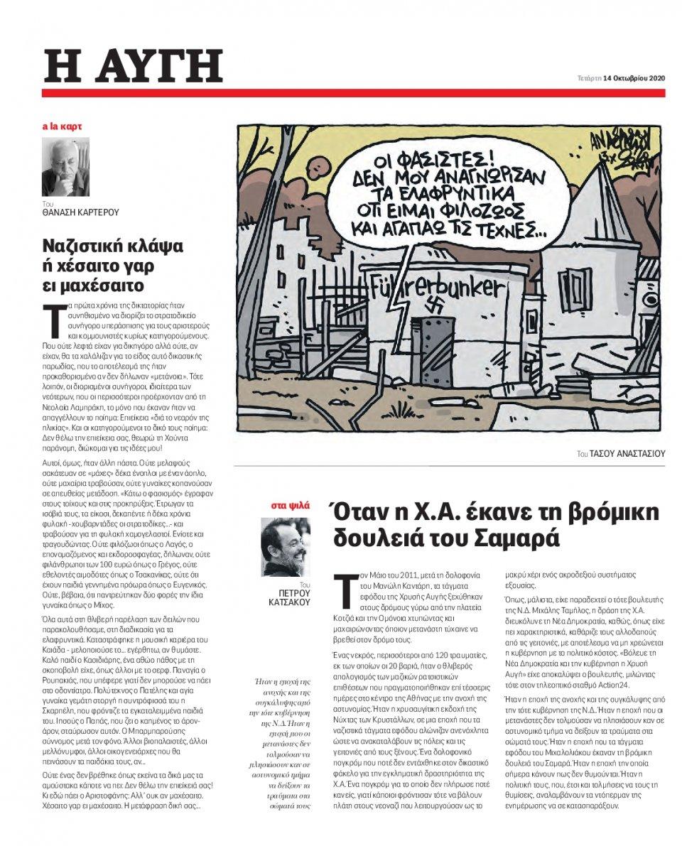 Οπισθόφυλλο Εφημερίδας - Αυγή - 2020-10-14