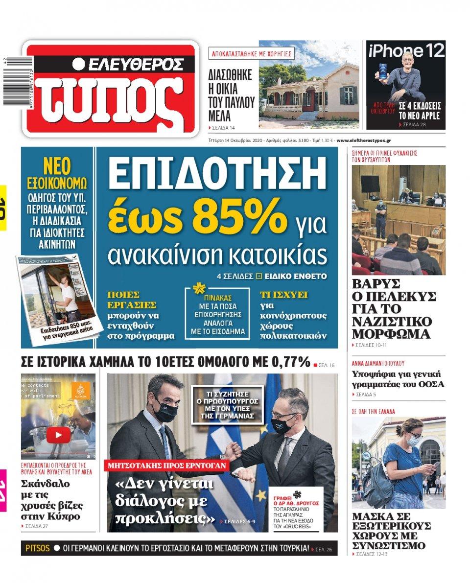 Πρωτοσέλιδο Εφημερίδας - Ελεύθερος Τύπος - 2020-10-14