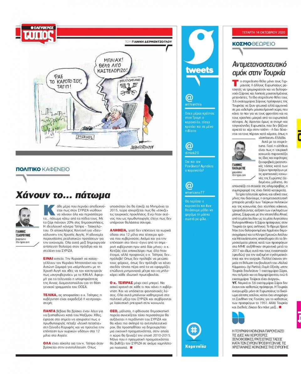 Οπισθόφυλλο Εφημερίδας - Ελεύθερος Τύπος - 2020-10-14