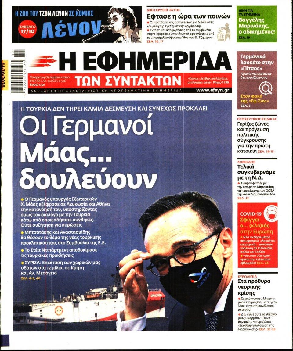 Πρωτοσέλιδο Εφημερίδας - Η ΕΦΗΜΕΡΙΔΑ ΤΩΝ ΣΥΝΤΑΚΤΩΝ - 2020-10-14