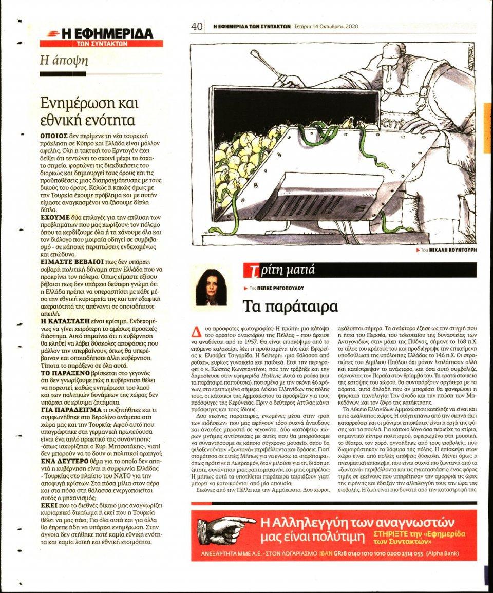 Οπισθόφυλλο Εφημερίδας - Η ΕΦΗΜΕΡΙΔΑ ΤΩΝ ΣΥΝΤΑΚΤΩΝ - 2020-10-14