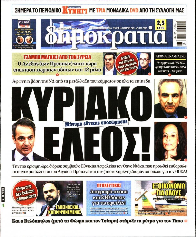 Πρωτοσέλιδο Εφημερίδας - ΔΗΜΟΚΡΑΤΙΑ - 2020-10-14