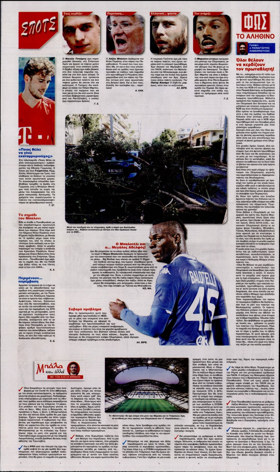 Οπισθόφυλλο Εφημερίδας - Φως των Σπορ - 2020-10-14