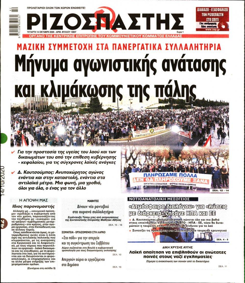 Πρωτοσέλιδο Εφημερίδας - Ριζοσπάστης - 2020-10-14