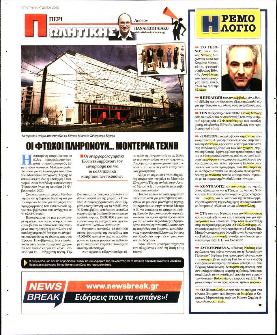 Οπισθόφυλλο Εφημερίδας - ΔΗΜΟΚΡΑΤΙΑ - 2020-10-14