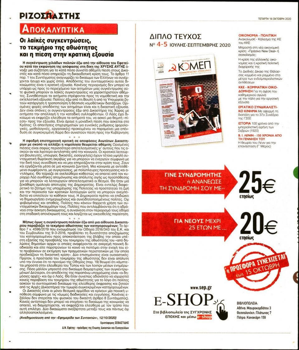 Οπισθόφυλλο Εφημερίδας - Ριζοσπάστης - 2020-10-14