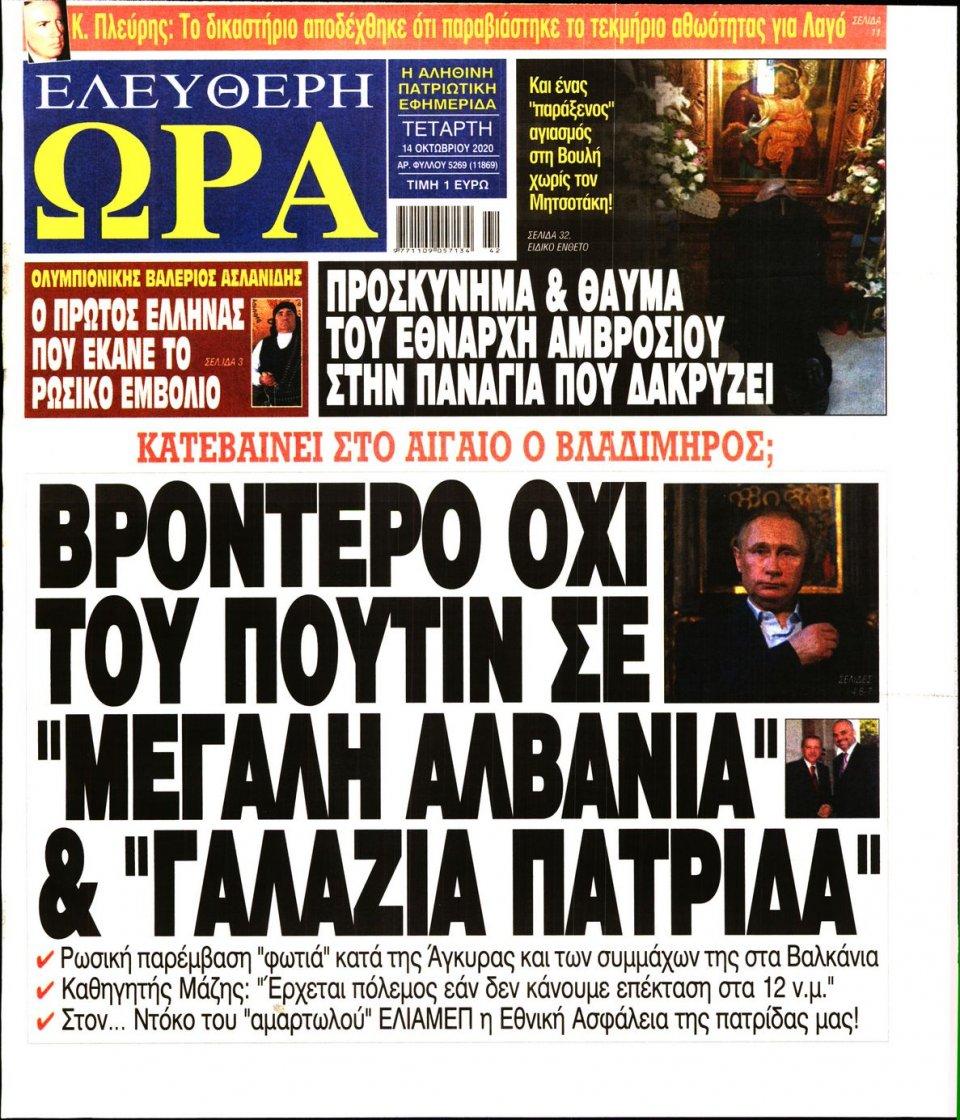 Πρωτοσέλιδο Εφημερίδας - Ελεύθερη Ώρα - 2020-10-14