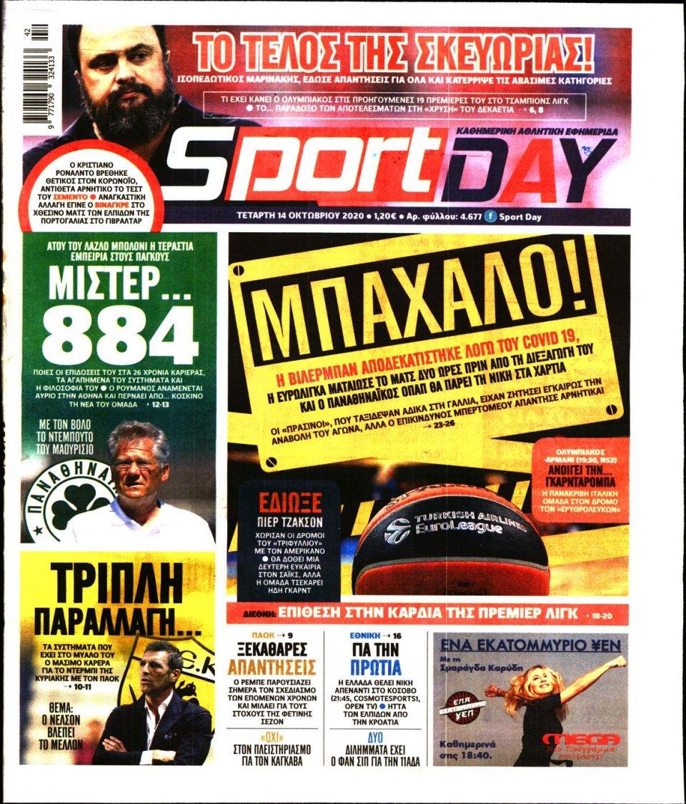 Πρωτοσέλιδο Εφημερίδας - Sportday - 2020-10-14