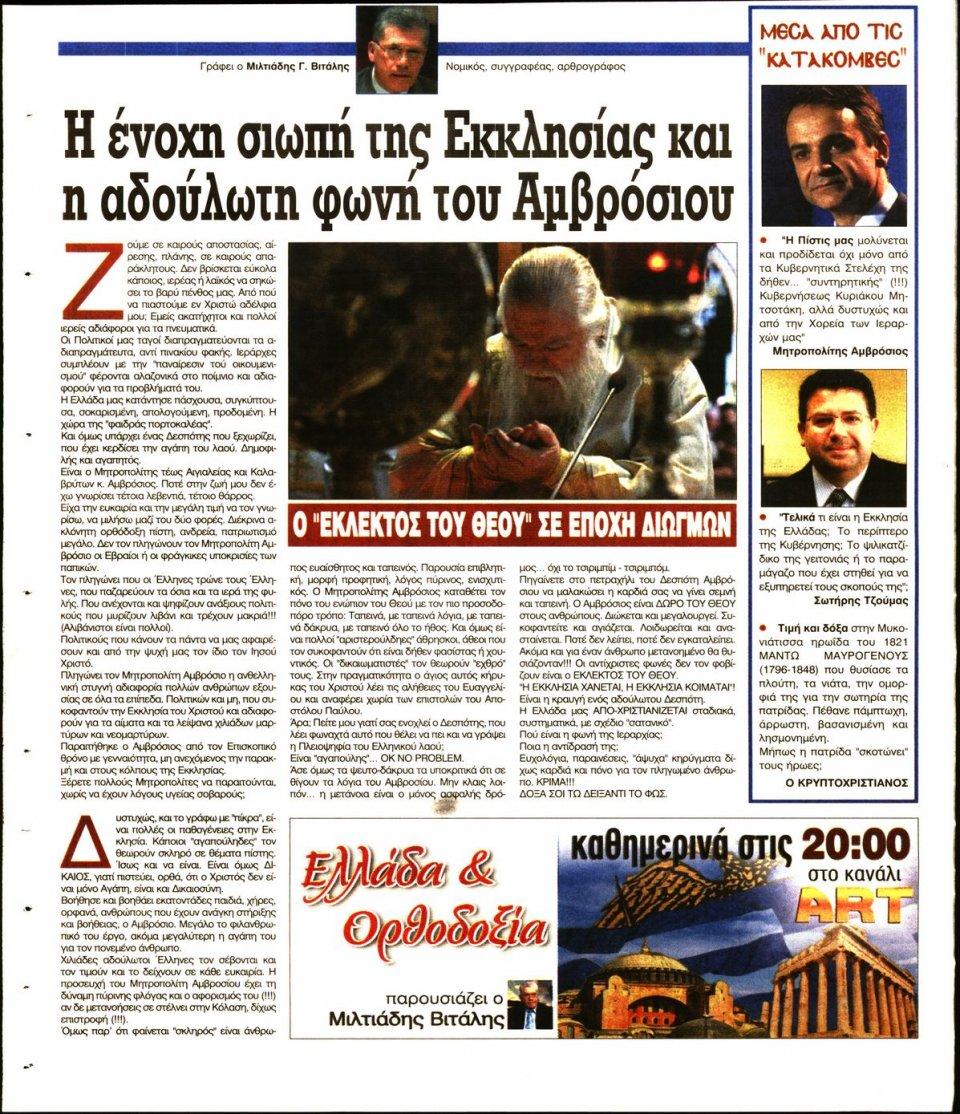 Οπισθόφυλλο Εφημερίδας - Ελεύθερη Ώρα - 2020-10-14