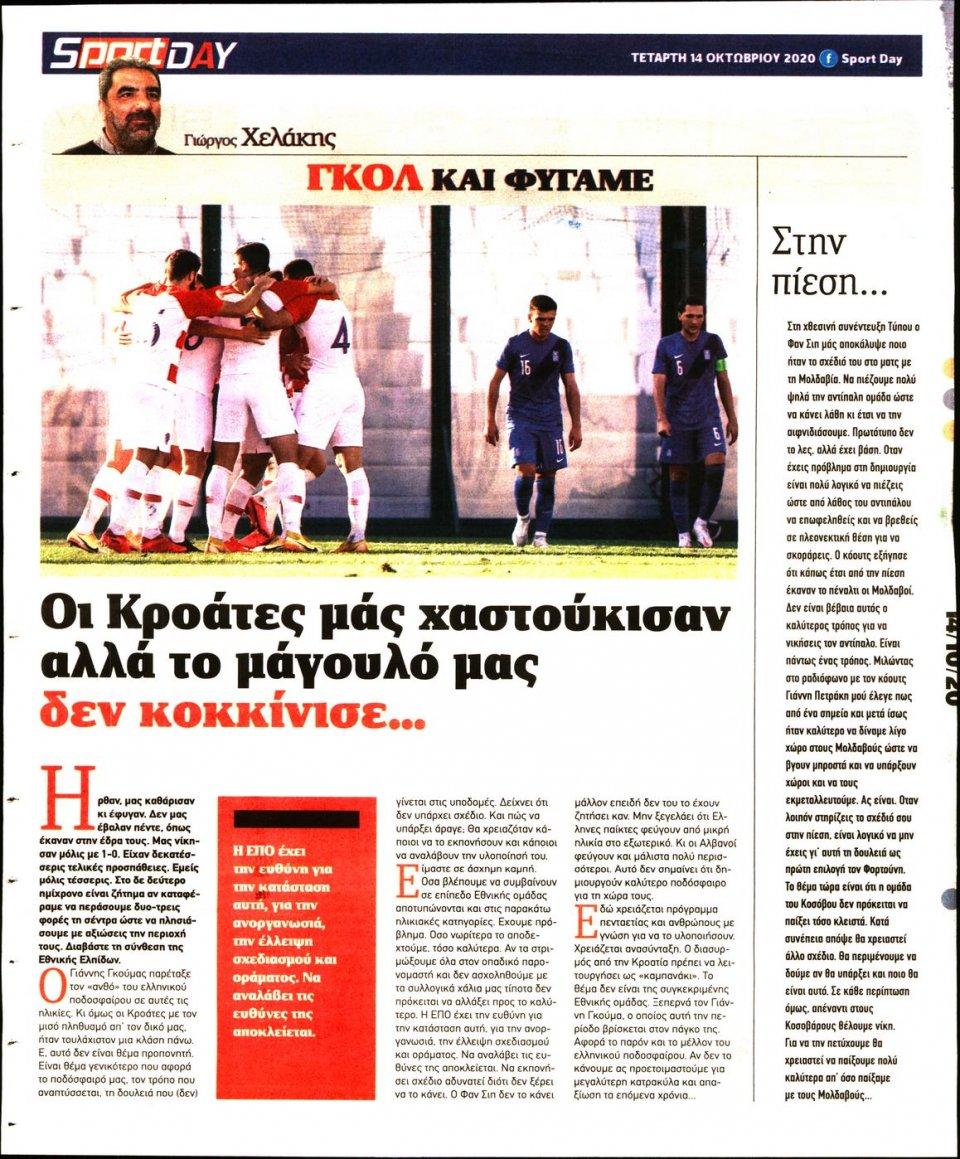 Οπισθόφυλλο Εφημερίδας - Sportday - 2020-10-14
