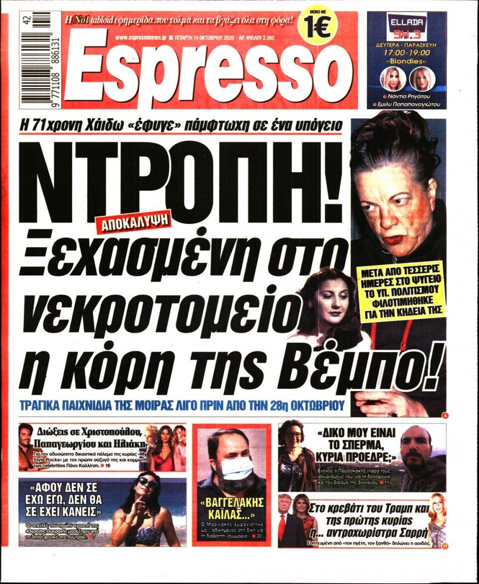 Πρωτοσέλιδο Εφημερίδας - Espresso - 2020-10-14
