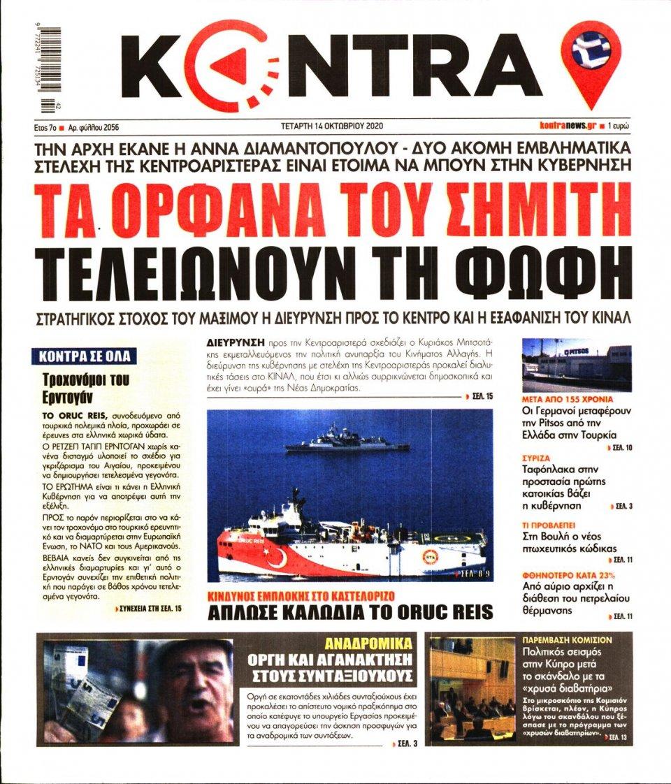 Πρωτοσέλιδο Εφημερίδας - KONTRA NEWS - 2020-10-14