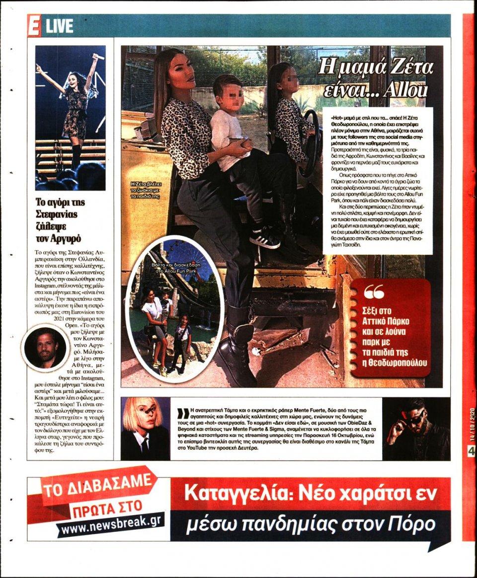 Οπισθόφυλλο Εφημερίδας - Espresso - 2020-10-14