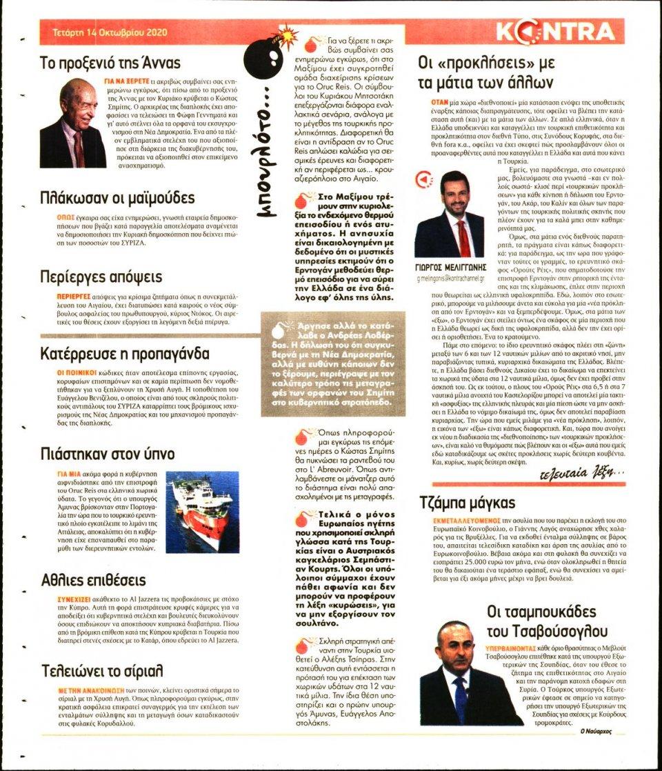 Οπισθόφυλλο Εφημερίδας - KONTRA NEWS - 2020-10-14
