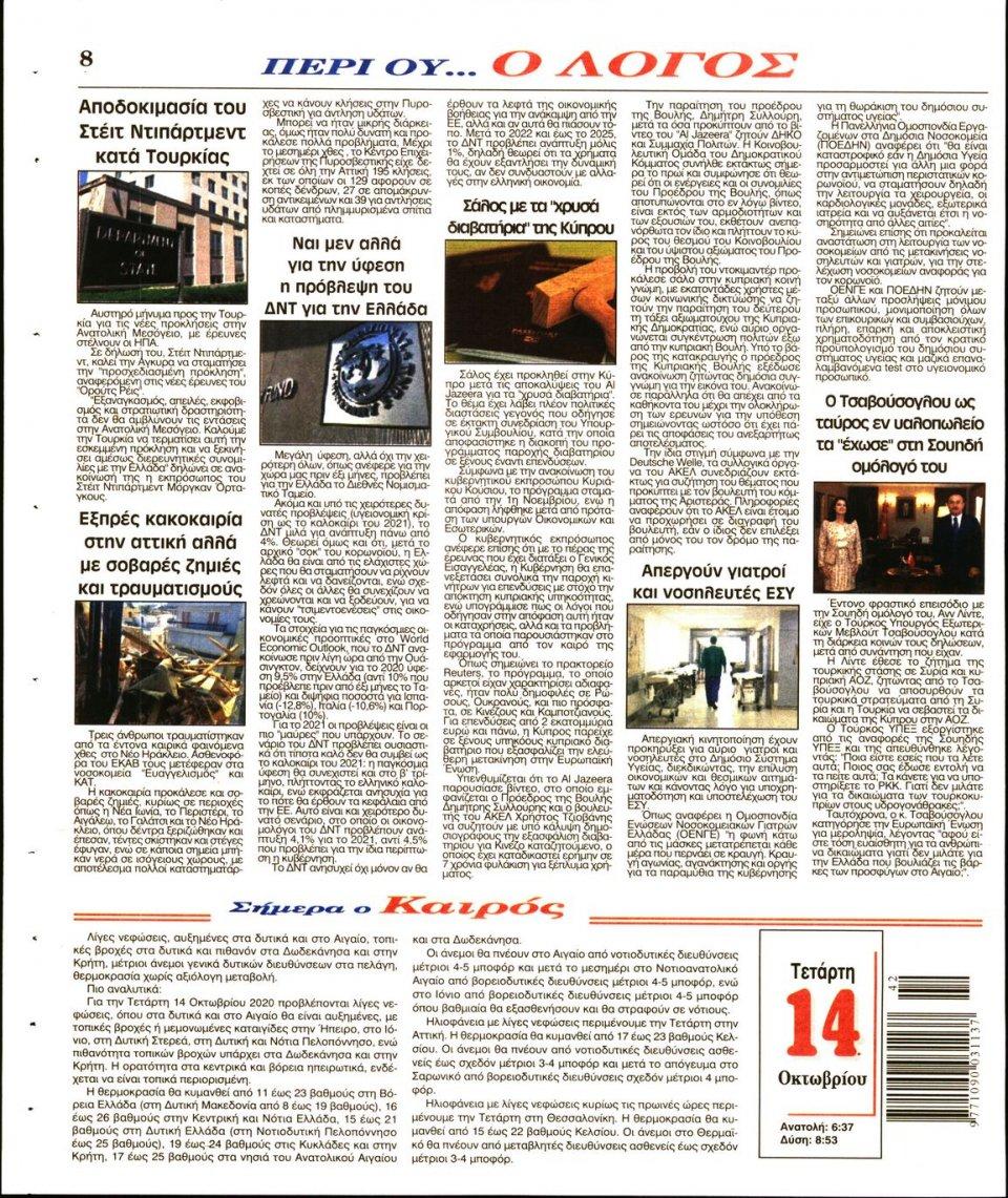 Οπισθόφυλλο Εφημερίδας - Λόγος - 2020-10-14