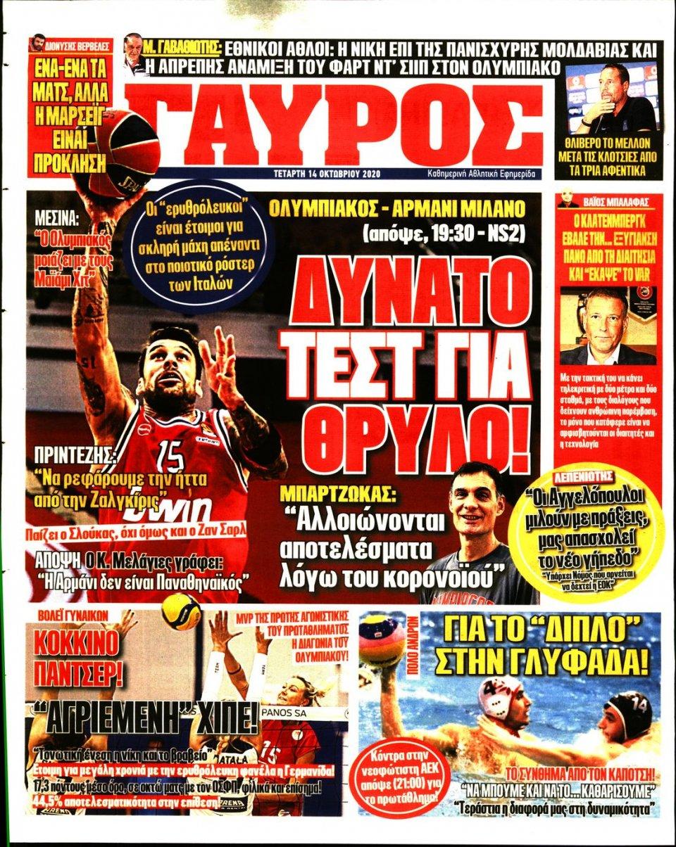 Οπισθόφυλλο Εφημερίδας - Πρωταθλητής - 2020-10-14