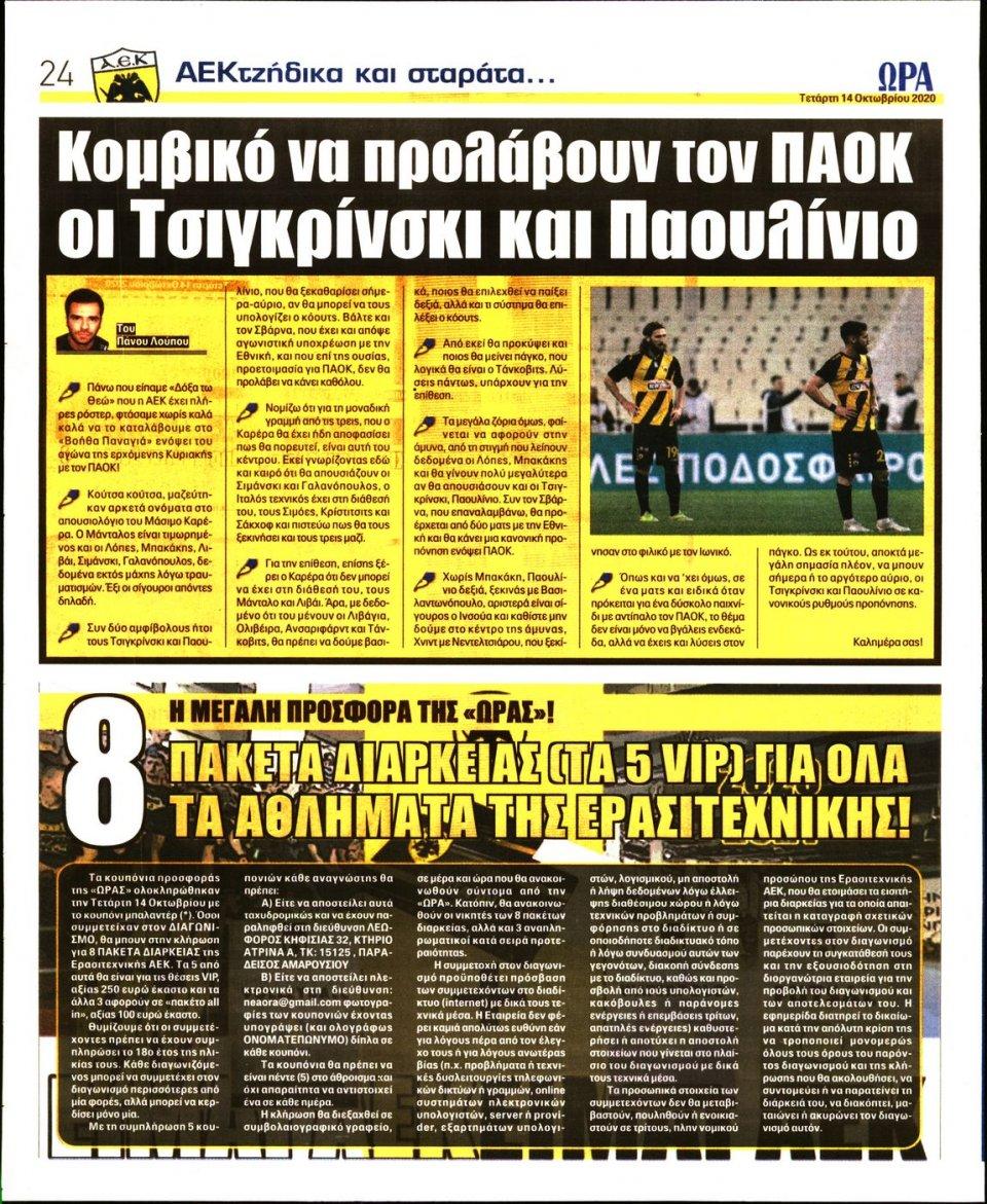 Οπισθόφυλλο Εφημερίδας - Ώρα για Σπόρ - 2020-10-14