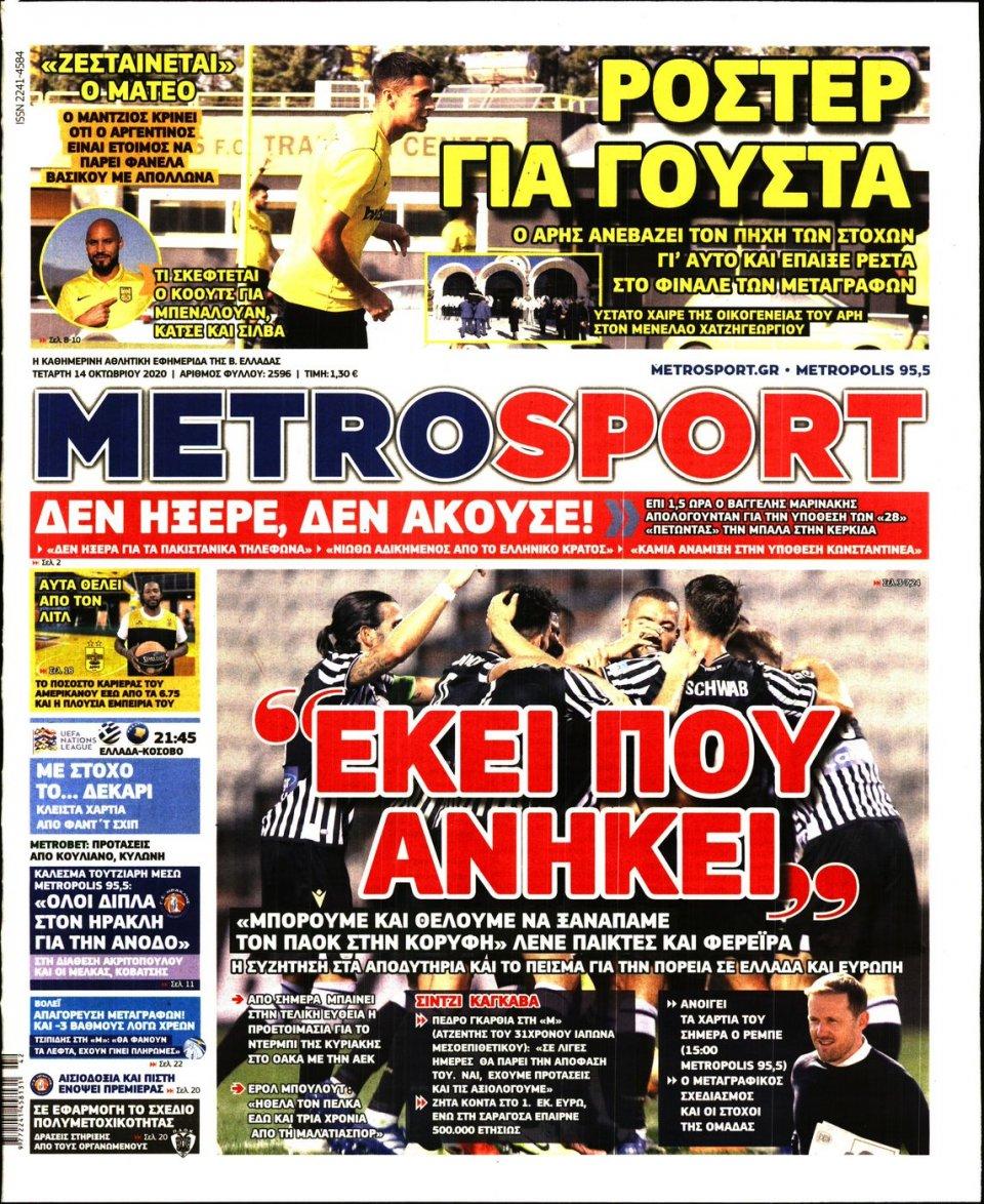 Πρωτοσέλιδο Εφημερίδας - METROSPORT - 2020-10-14
