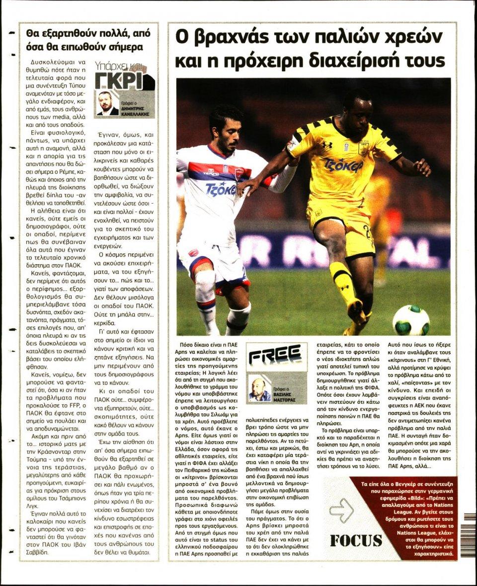 Οπισθόφυλλο Εφημερίδας - METROSPORT - 2020-10-14