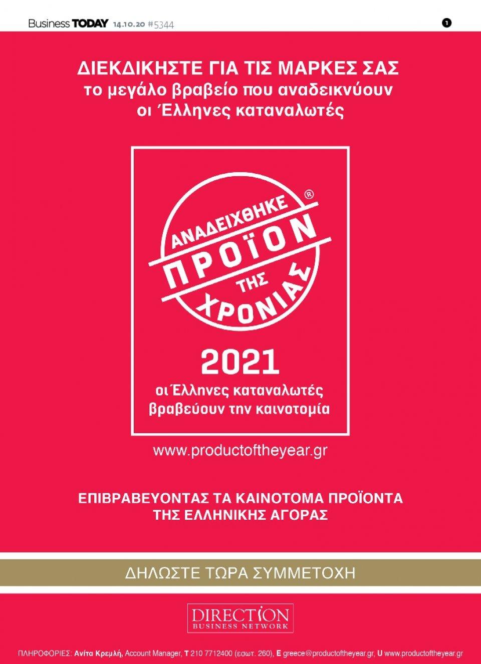 Πρωτοσέλιδο Εφημερίδας - BUSINESS TODAY - 2020-10-14