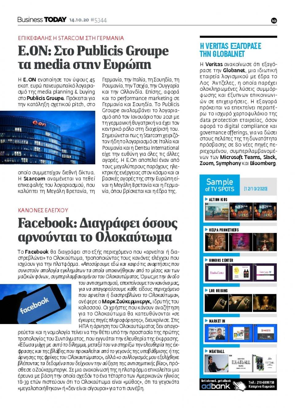 Οπισθόφυλλο Εφημερίδας - BUSINESS TODAY - 2020-10-14