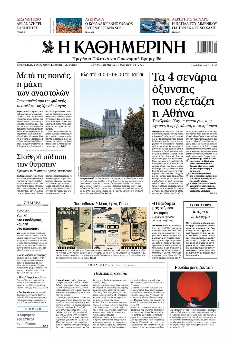 Πρωτοσέλιδο Εφημερίδας - Καθημερινή - 2020-10-15