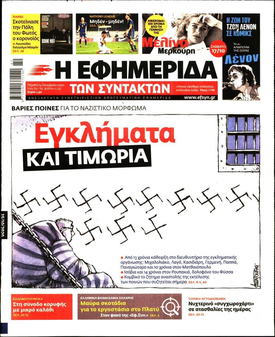 Πρωτοσέλιδο Εφημερίδας - Η ΕΦΗΜΕΡΙΔΑ ΤΩΝ ΣΥΝΤΑΚΤΩΝ - 2020-10-15