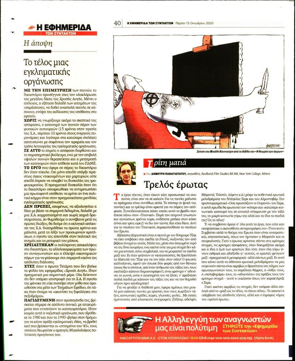 Οπισθόφυλλο Εφημερίδας - Η ΕΦΗΜΕΡΙΔΑ ΤΩΝ ΣΥΝΤΑΚΤΩΝ - 2020-10-15