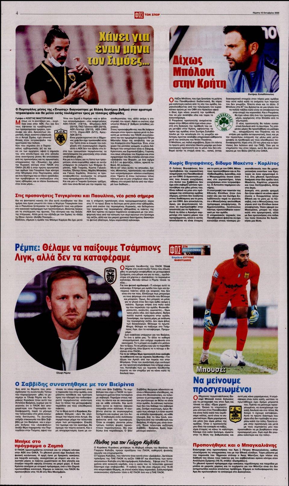 Οπισθόφυλλο Εφημερίδας - Φως των Σπορ - 2020-10-15