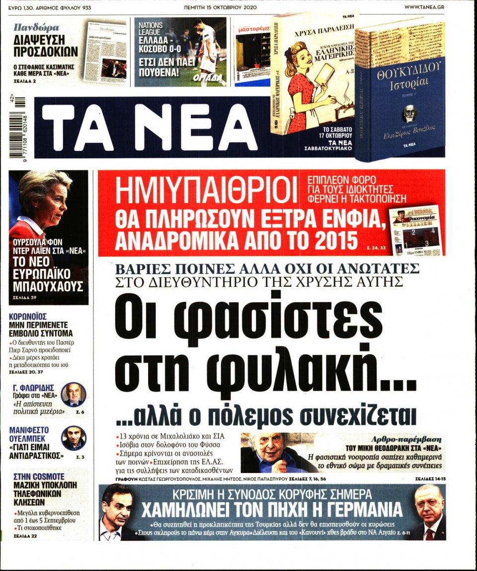 Πρωτοσέλιδο Εφημερίδας - Τα Νέα - 2020-10-15