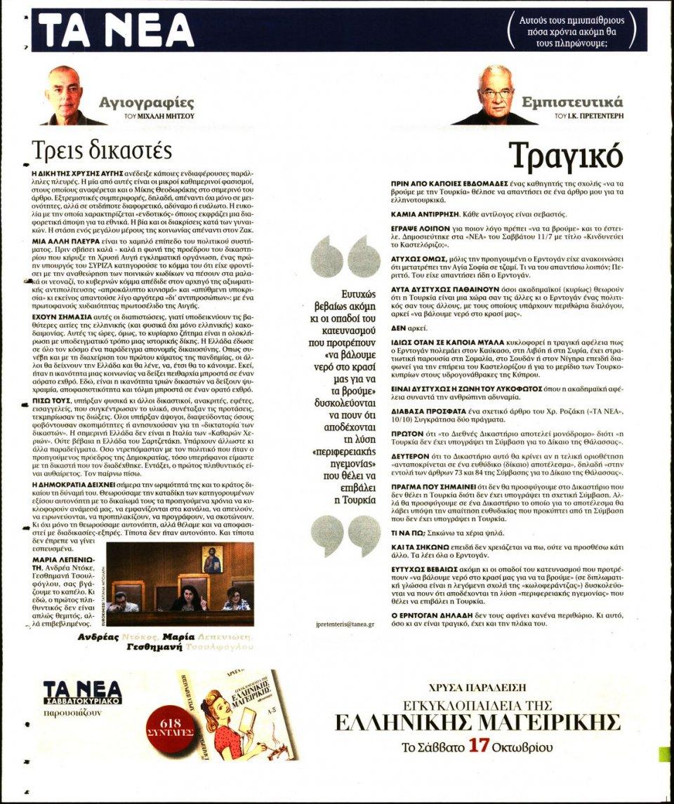Οπισθόφυλλο Εφημερίδας - Τα Νέα - 2020-10-15