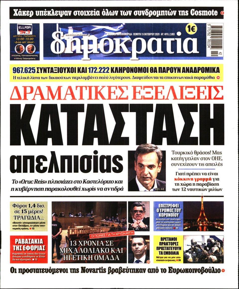 Πρωτοσέλιδο Εφημερίδας - ΔΗΜΟΚΡΑΤΙΑ - 2020-10-15