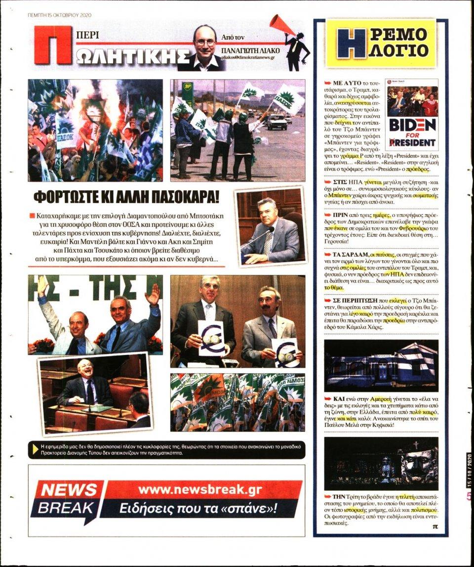 Οπισθόφυλλο Εφημερίδας - ΔΗΜΟΚΡΑΤΙΑ - 2020-10-15
