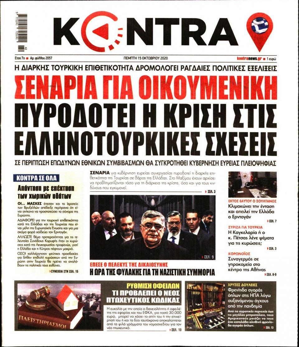 Πρωτοσέλιδο Εφημερίδας - KONTRA NEWS - 2020-10-15