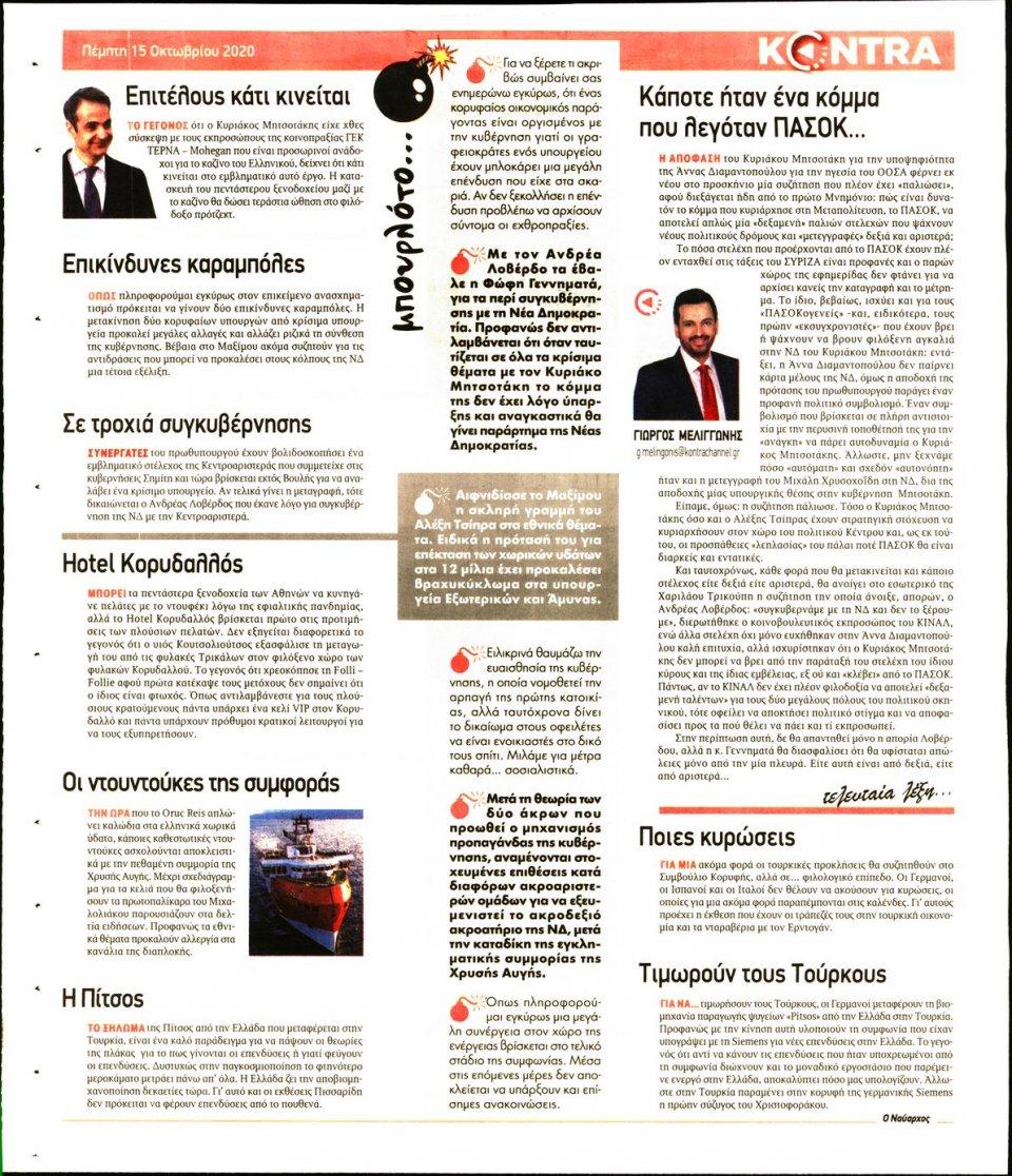 Οπισθόφυλλο Εφημερίδας - KONTRA NEWS - 2020-10-15