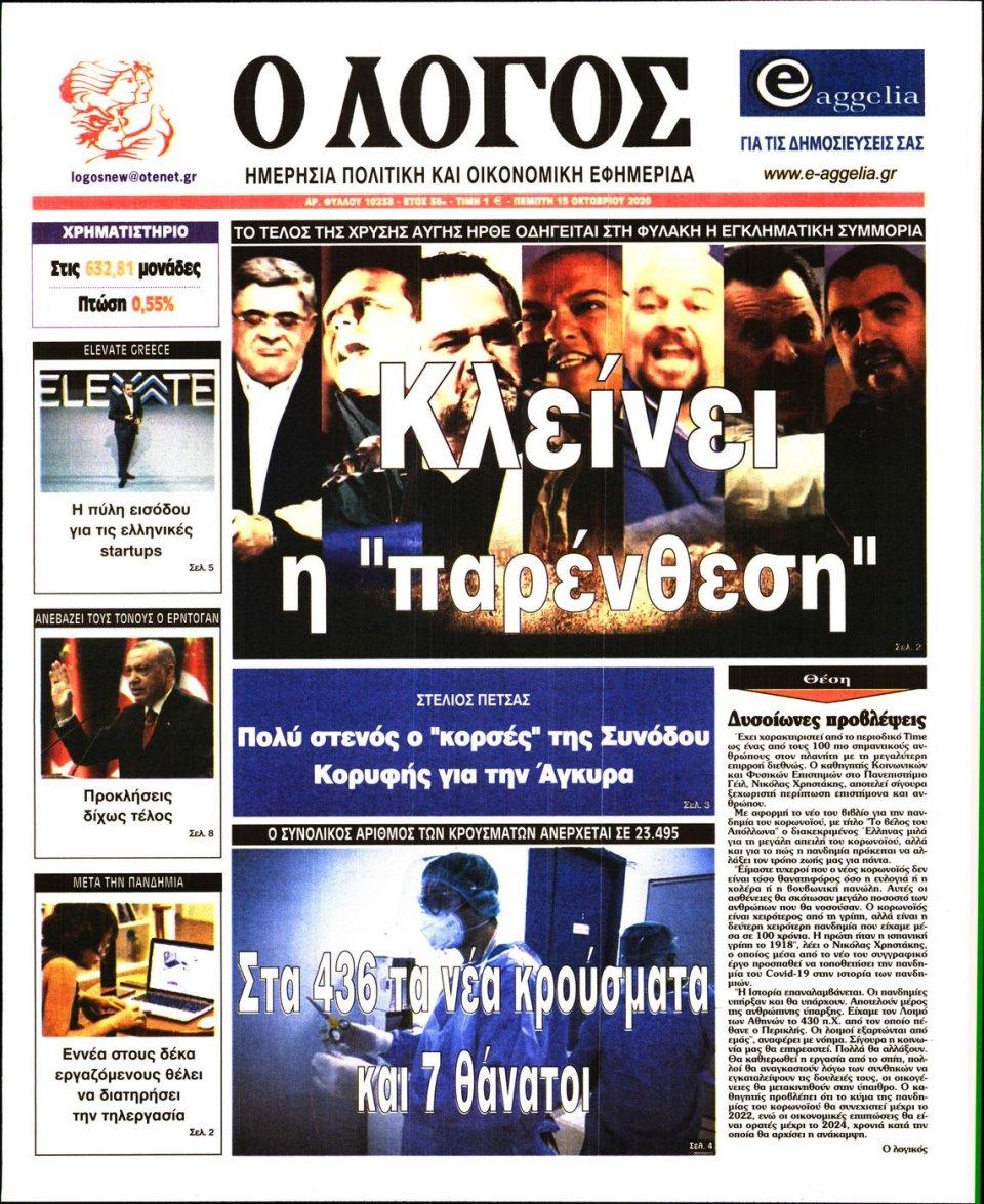 Πρωτοσέλιδο Εφημερίδας - Λόγος - 2020-10-15
