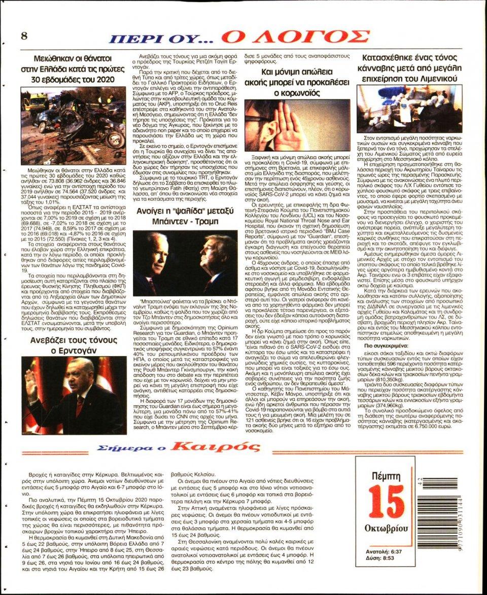 Οπισθόφυλλο Εφημερίδας - Λόγος - 2020-10-15