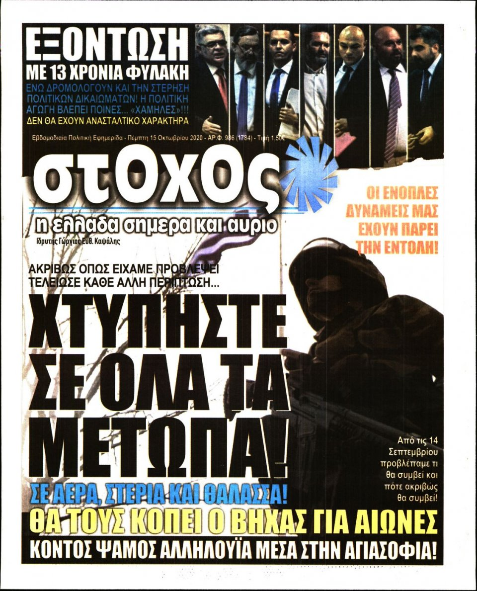 Πρωτοσέλιδο Εφημερίδας - ΣΤΟΧΟΣ - 2020-10-15