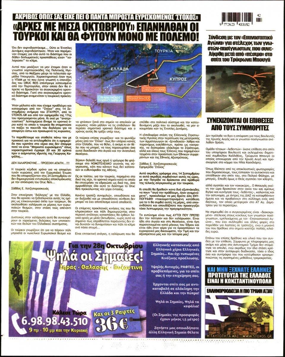Οπισθόφυλλο Εφημερίδας - ΣΤΟΧΟΣ - 2020-10-15