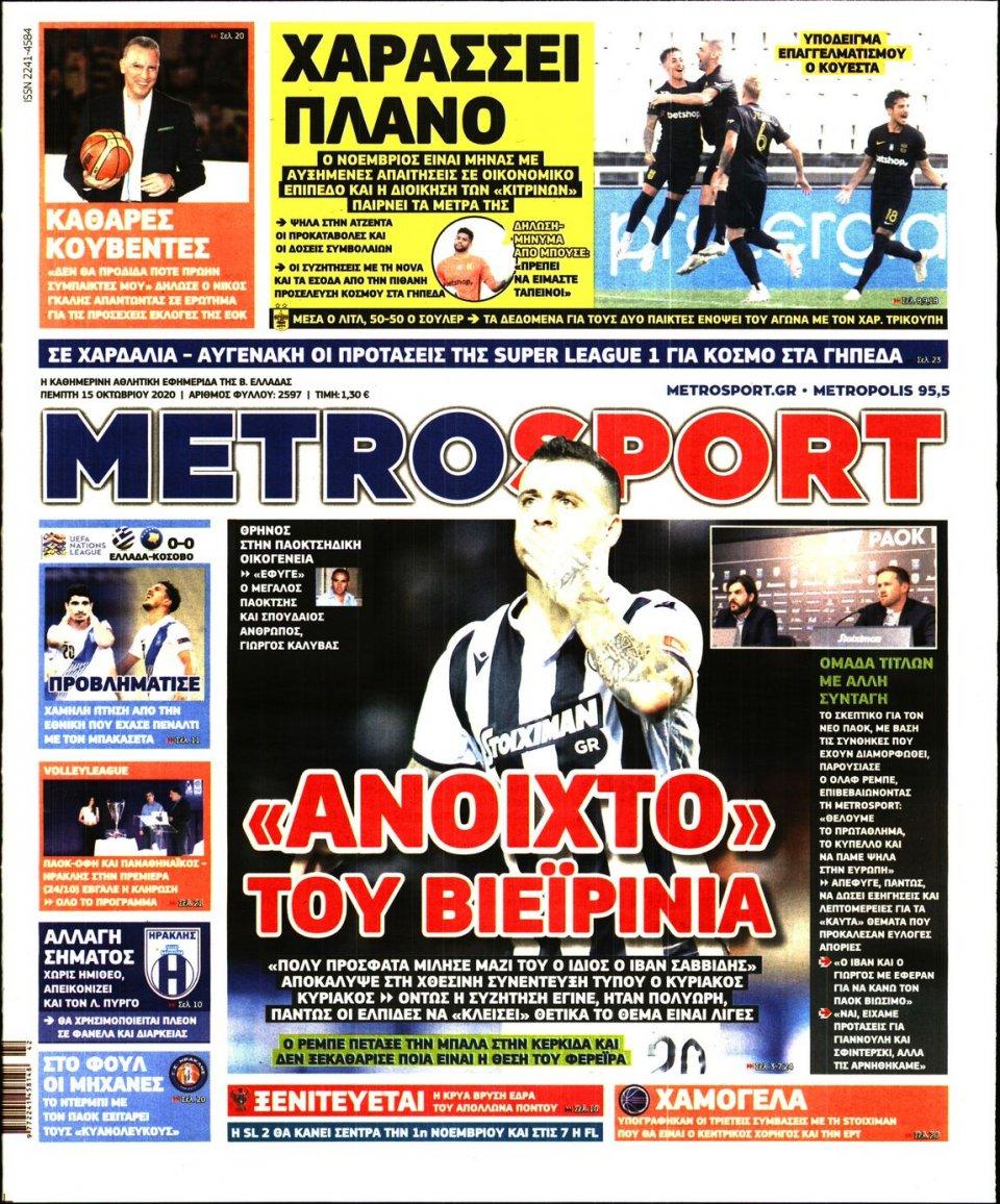 Πρωτοσέλιδο Εφημερίδας - METROSPORT - 2020-10-15