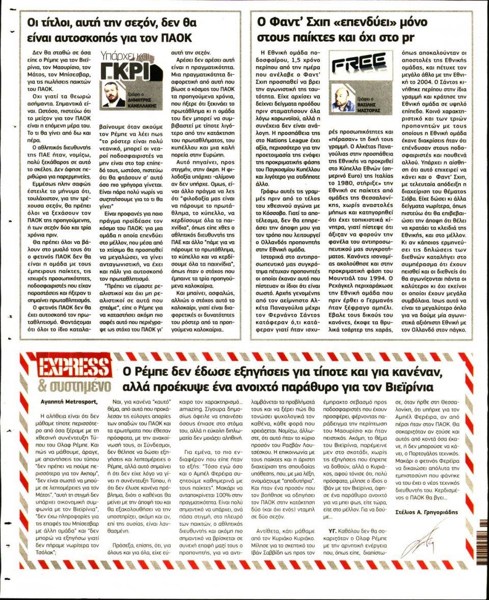 Οπισθόφυλλο Εφημερίδας - METROSPORT - 2020-10-15
